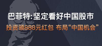 布局中国机会 领888元红包