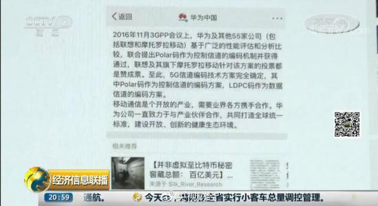 联想集团副总裁:中国企业应该团结一致共同推动5G标准的制定