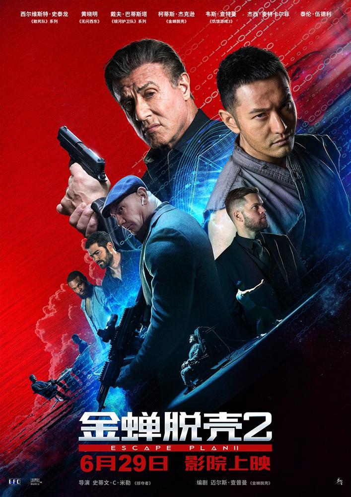 《金蝉脱壳2》今日公映 五大看点揭秘史泰龙越狱
