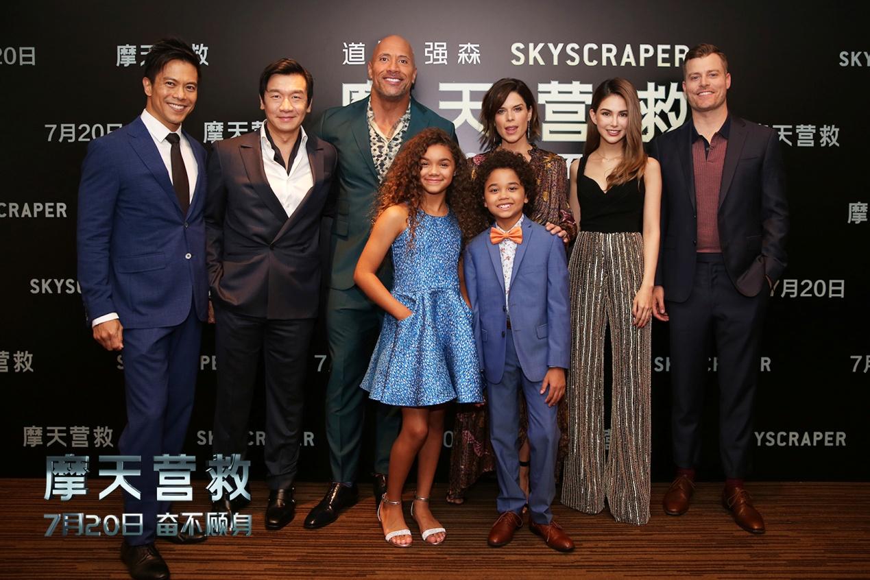 《摩天营救》中国首映 三萌娃表白巨石强森引爆笑