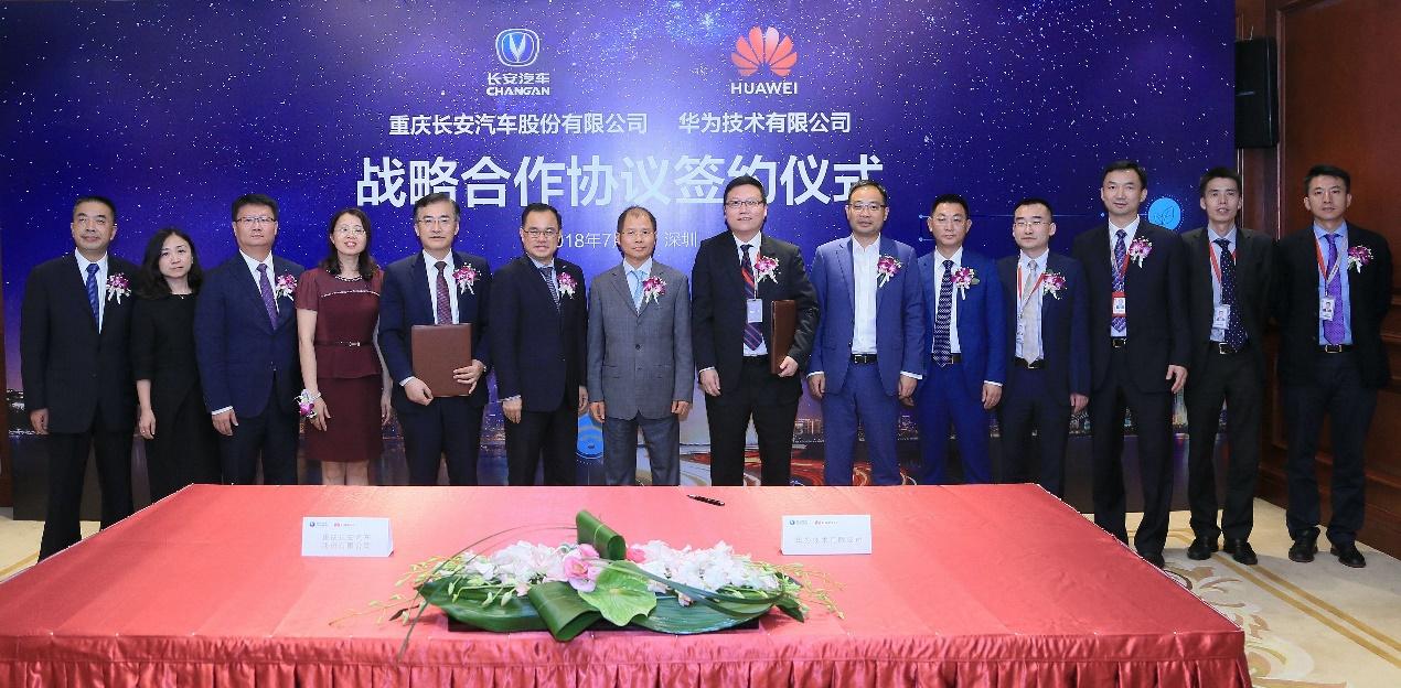 长安汽车与华为签署战略协议 共筑汽车智能化未来