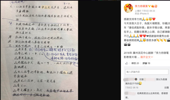"""""""秋香""""原定不是巩俐!《唐伯虎点秋香》手稿曝光"""