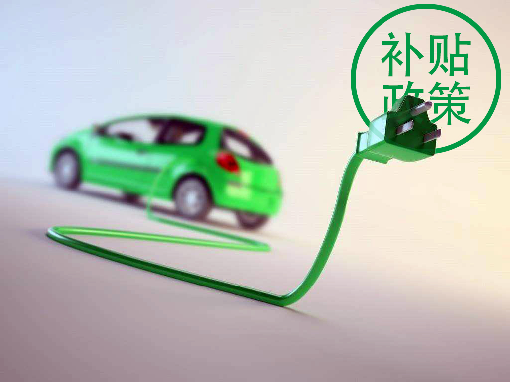 北京发布新能源车补贴政策 按中央1:0.5补助