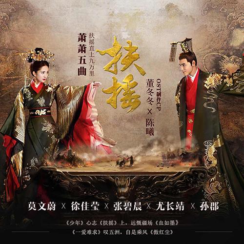 《扶摇》网播破83亿 OST原声大碟赤诚上线
