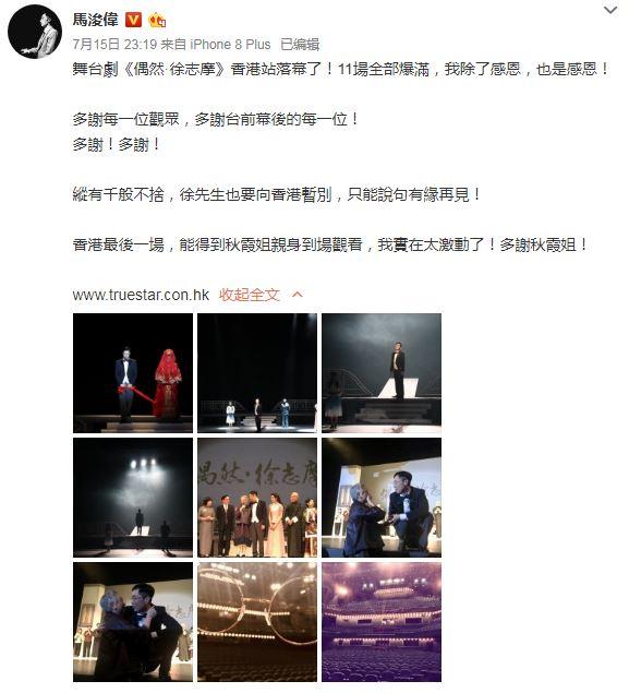 马浚伟入行25年排新舞台剧 欲找顾美华做新剧女主