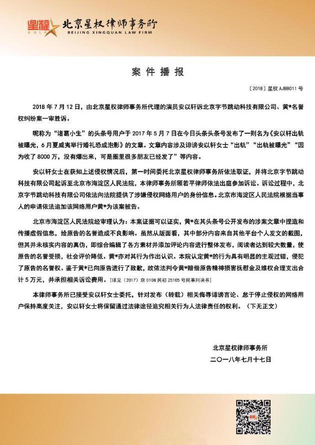 安以轩被传出轨并出巨资压制报道 提告造谣者胜诉
