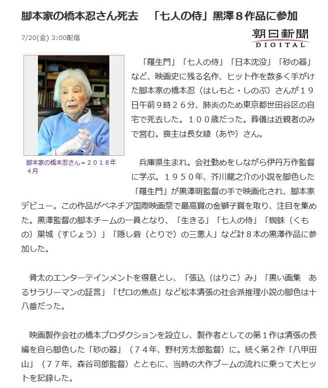 日本编剧桥本忍去世 与黑泽明合作《罗生门》等