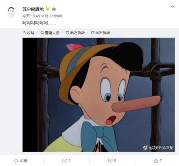 苏宁易购总裁疑对呛刘强东 侯恩龙发微博配图匹诺曹并发6个呵