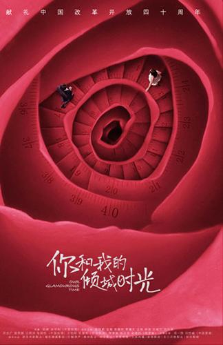 赵丽颖新剧《你和我的倾城时光》献礼改革开放