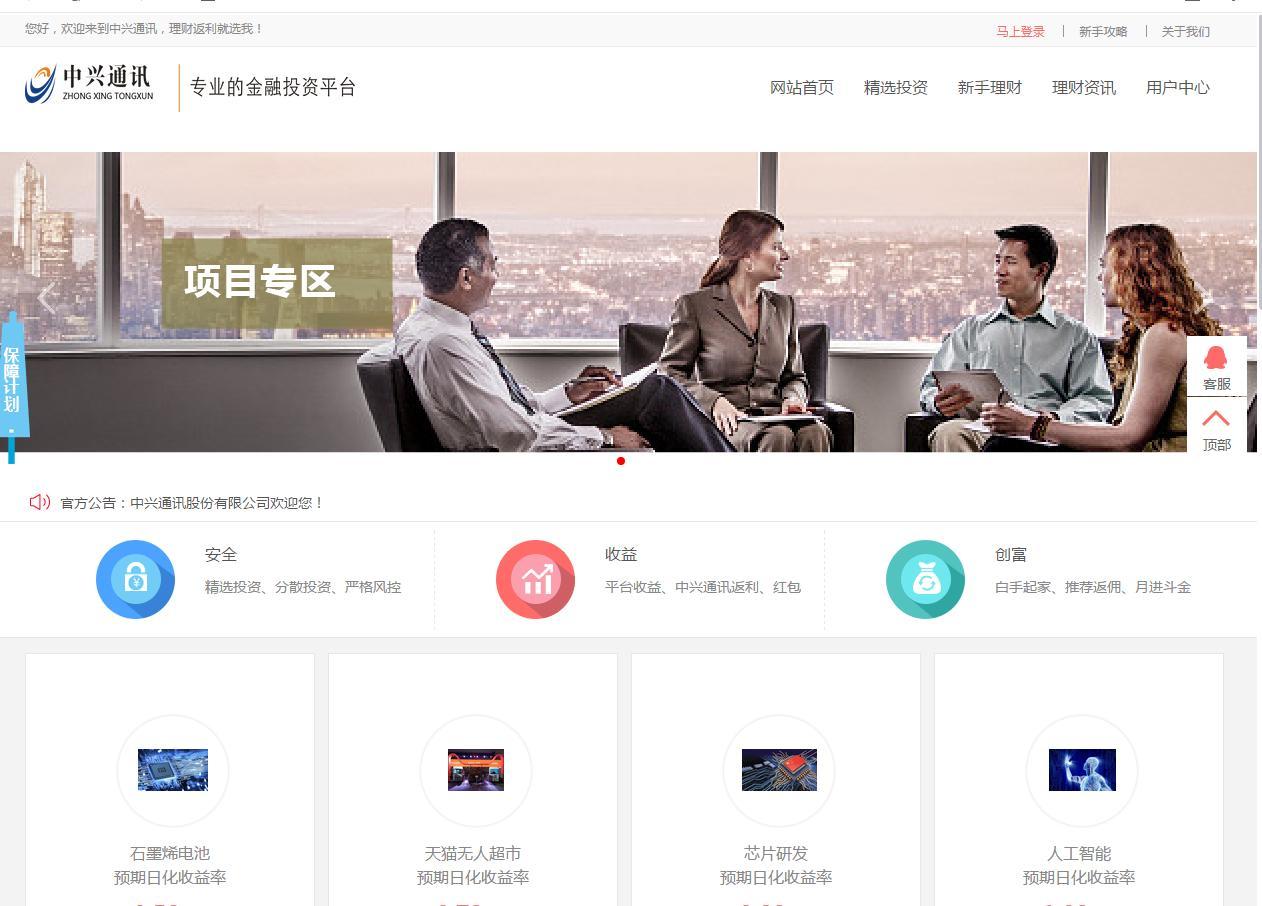 中兴通讯否认发布高息产品 凤凰网财经一周前曾曝光
