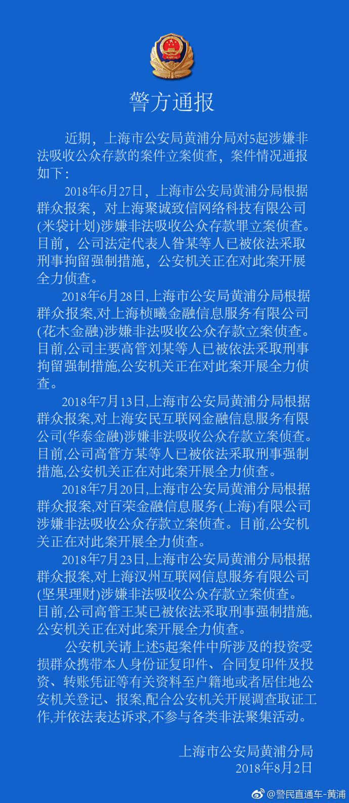 上海警方展开P2P行业大搜查 将对华泰金融等立案侦查