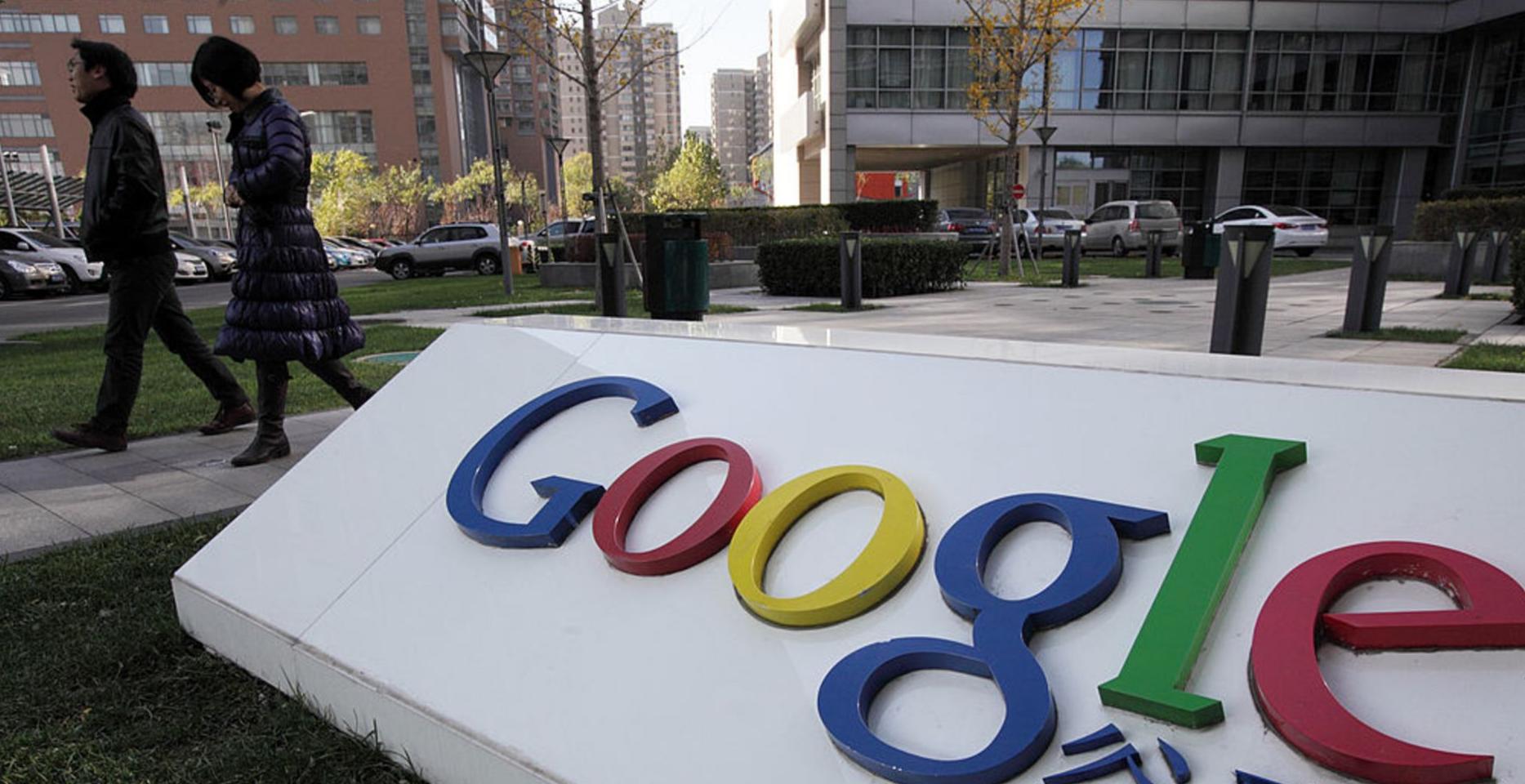 证券日报:谷歌或重返中国的报道不实