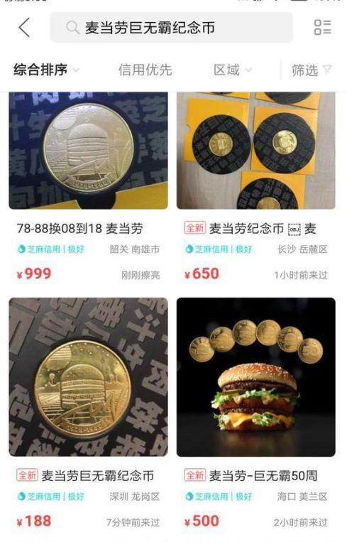 全球免费赠送的麦当劳纪念币网上炒到最高3千一套2