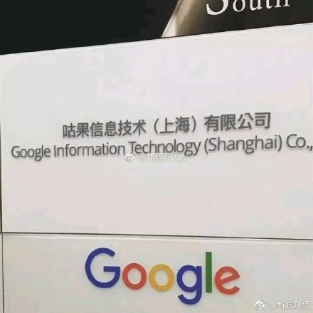 谷歌中国改名咕果?真相:05年就有的老公司