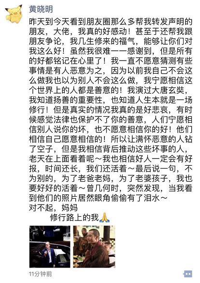 黄晓明朋友圈感谢好友力挺 感慨法律也保护不了善意