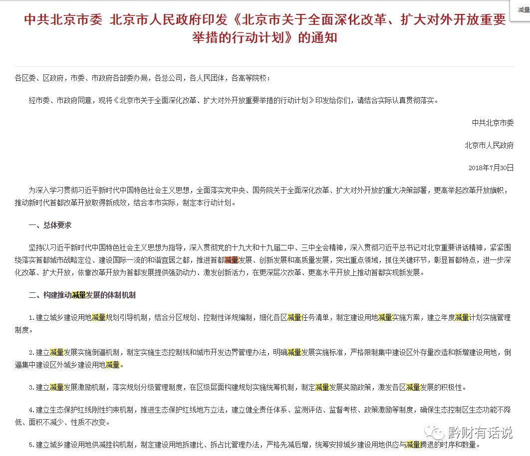 北京房租大涨的逻辑