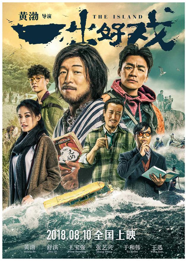 黄渤电影被指抄袭片方不回应 编剧:还有其他证据