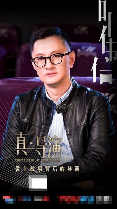 《真·导演》叶伟信耿直对谈 愿做雅俗共赏的导演