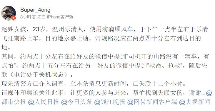 """原标题:乐清一女孩乘""""网约车""""遇害 警方正在进一步侦办中"""