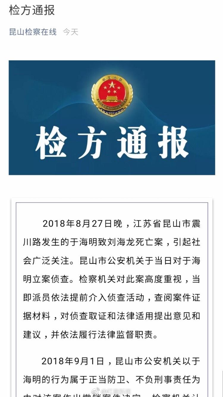 昆山市公安局通报于海明致刘海龙死亡案