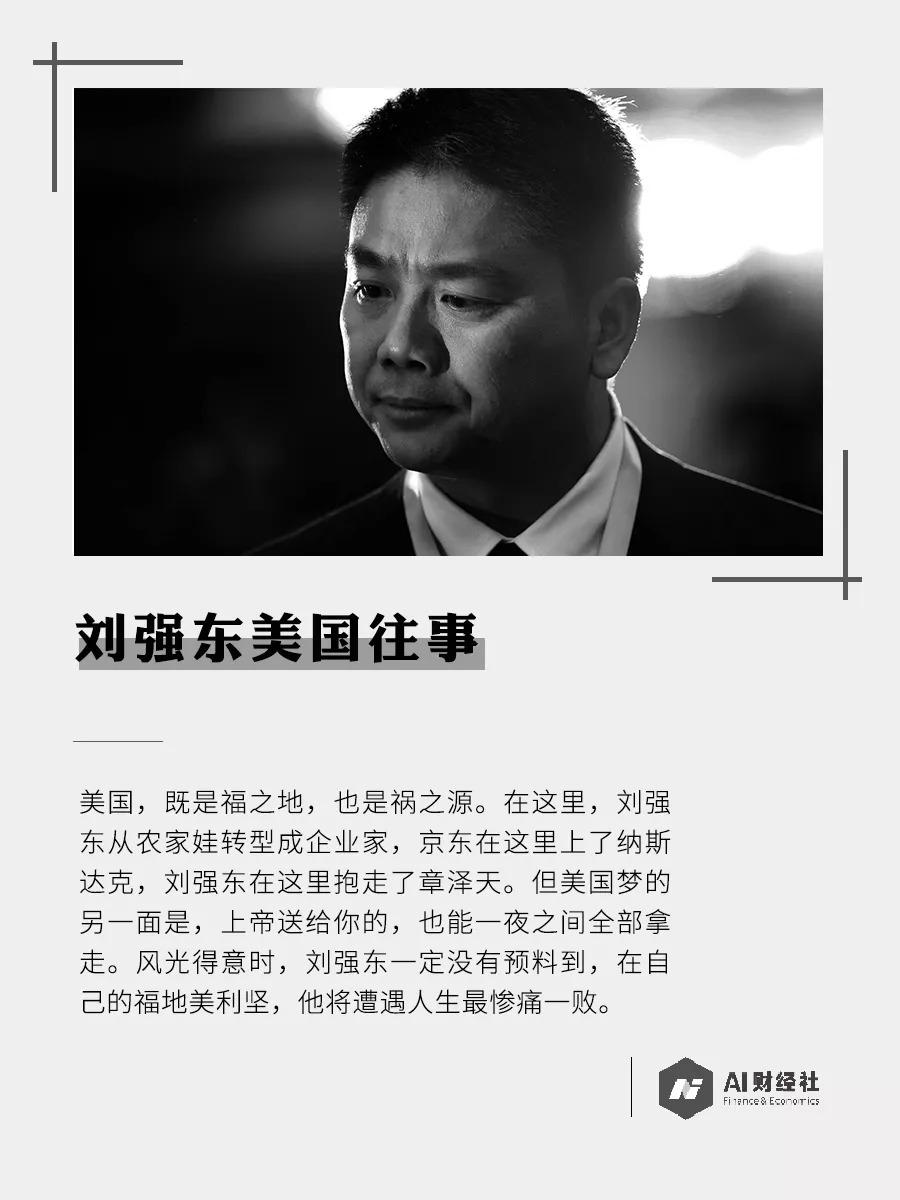 刘强东美国往事