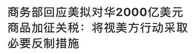 ▲新华社报道截图