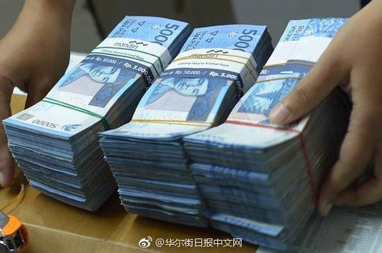 印尼盾贬值至20年新低 印尼将密切监控美元购买行为