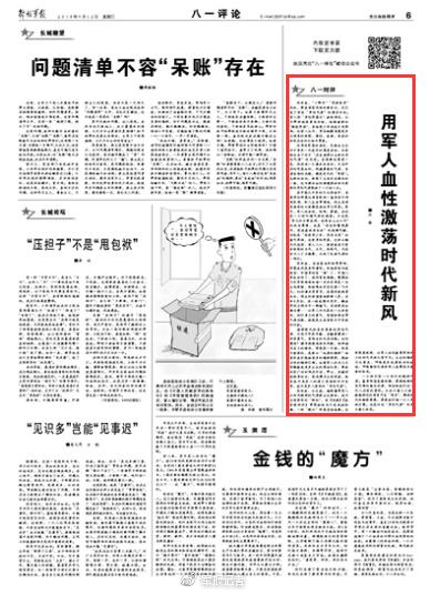 刊于今日军报06版