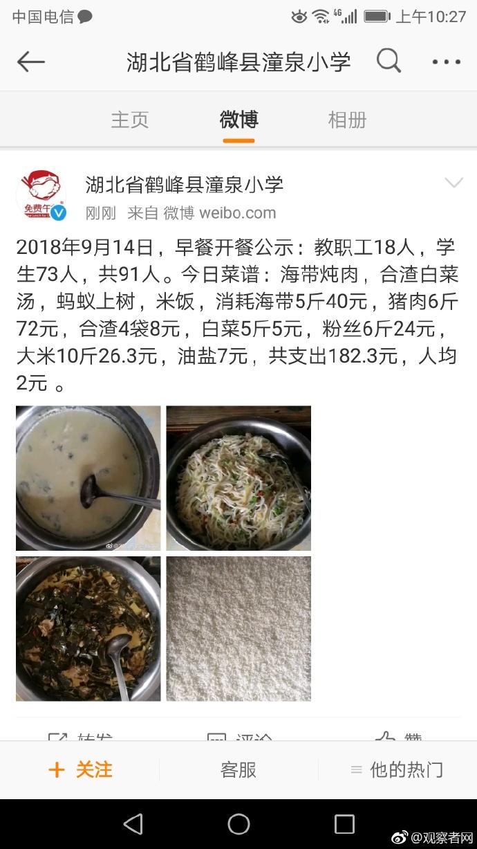 河南营养餐事件后,网友发现3所小学每天公示伙食