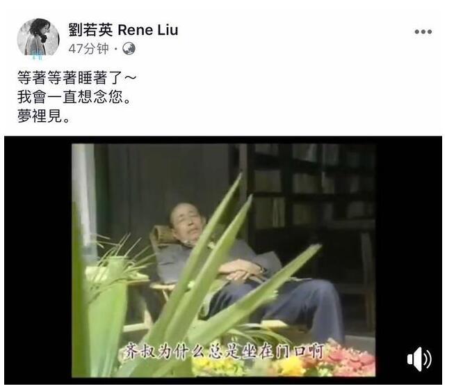 刘若英悼念朱旭:我会一直想念您,梦里见