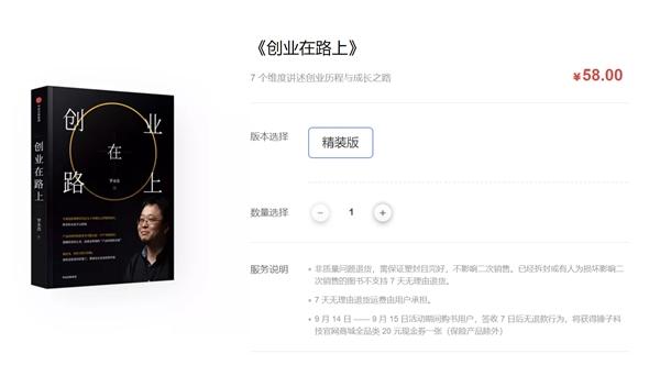 罗永浩新书《创业在路上》:我死了就在墓碑上写这句话