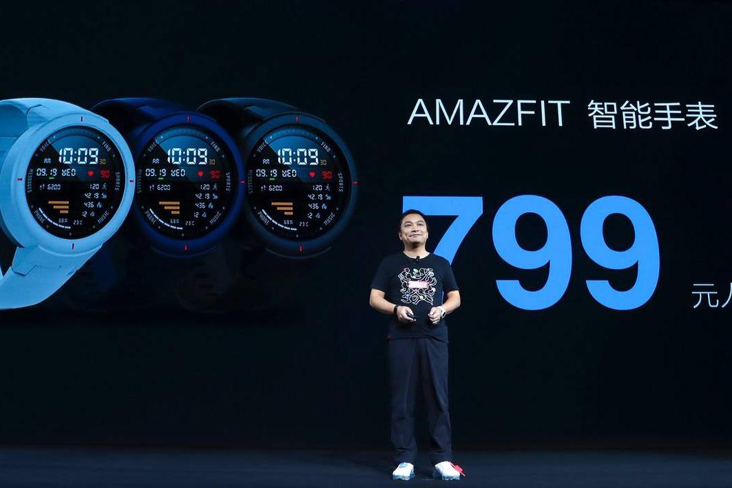 华米发首款智能穿戴AI芯片 AMAZFIT智能手表售价799元