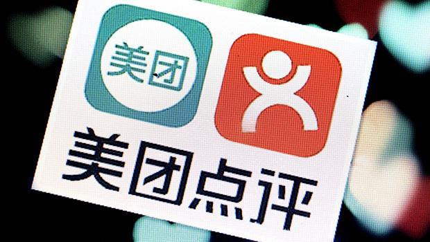 美团点评上市受追捧 成中国第四大互联网企业
