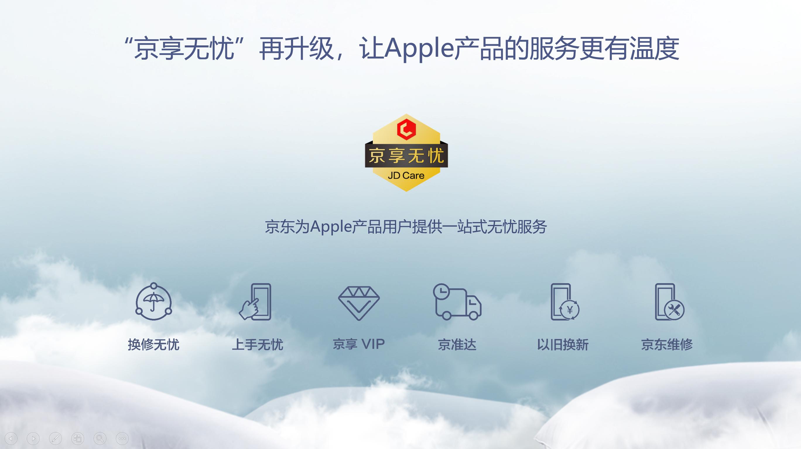 """京东推出""""换修无忧""""服务  iPhone新品质量出问题直接换新"""