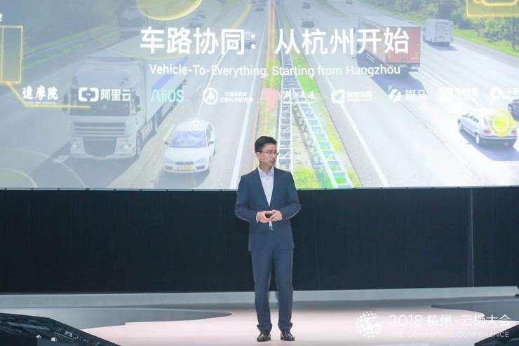 阿里巴巴集团宣布升级汽车战略 阿里无人车已应用了车路协同技术