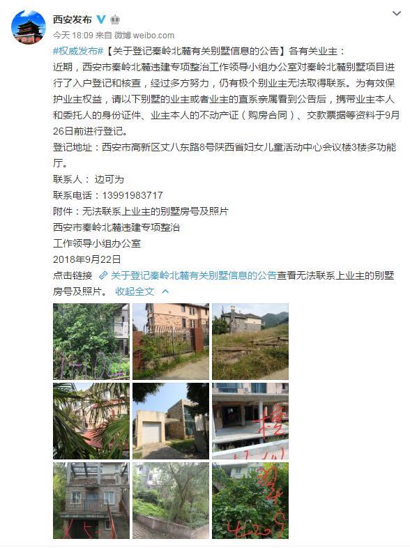 秦岭别墅有业主联系不上 政府公布房号及照片寻人