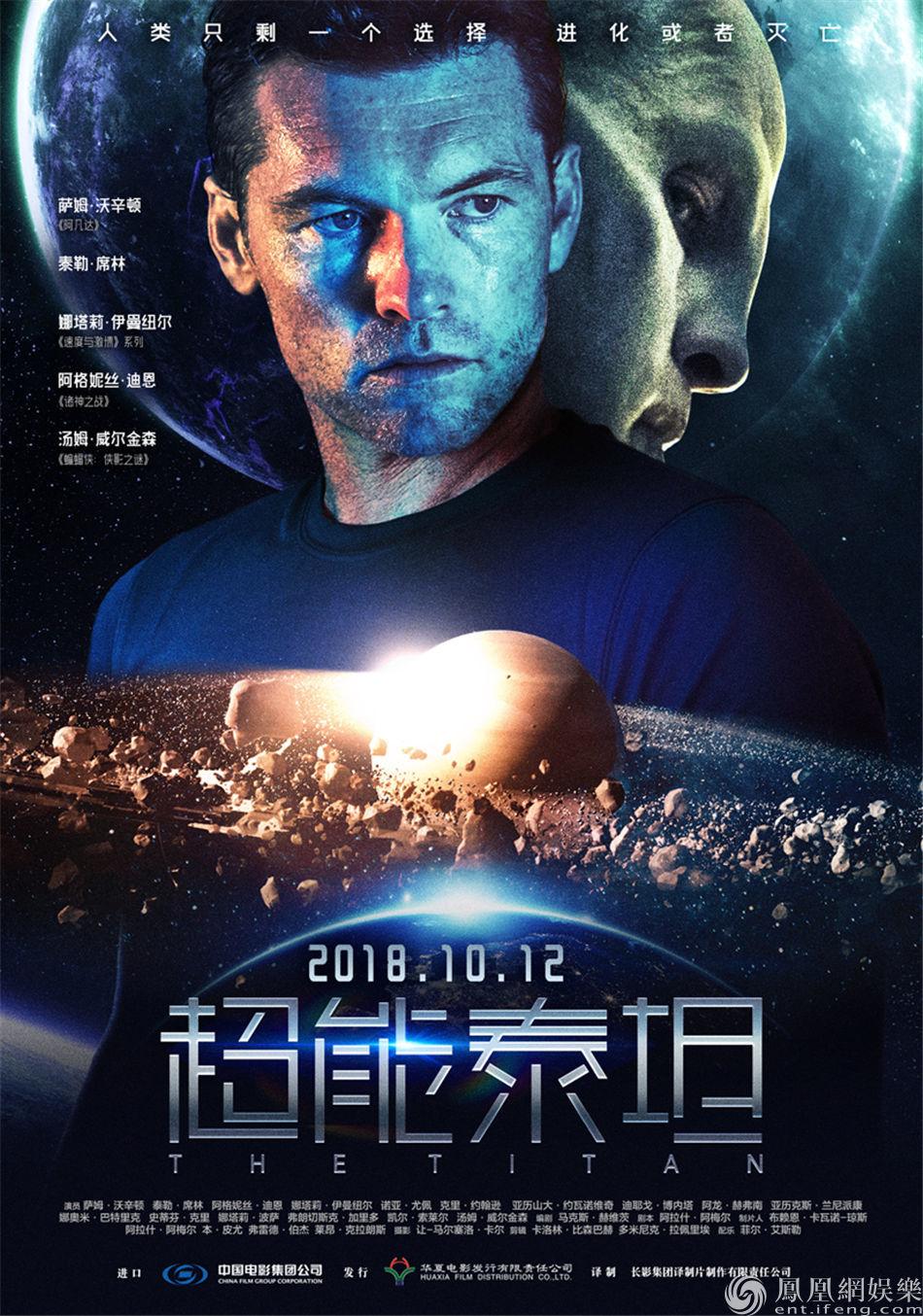 《超能泰坦》定档10.12 新海报引悬念