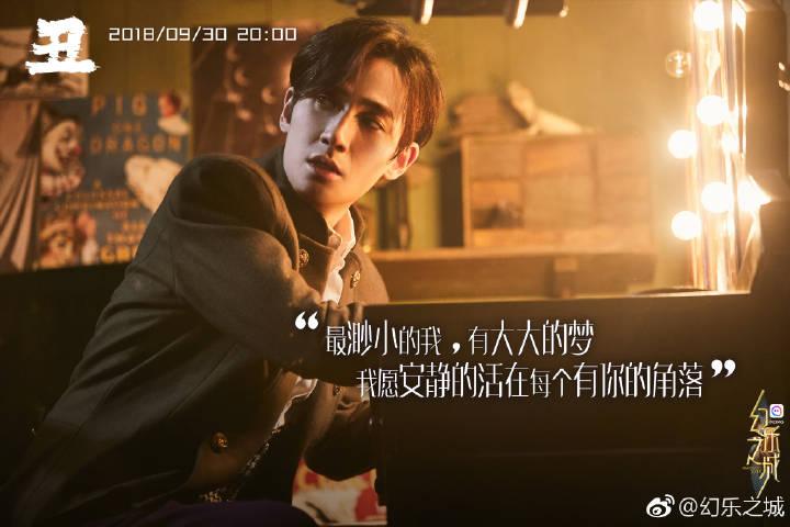 《幻乐之城》930上线 朱一龙挑战无台词小丑