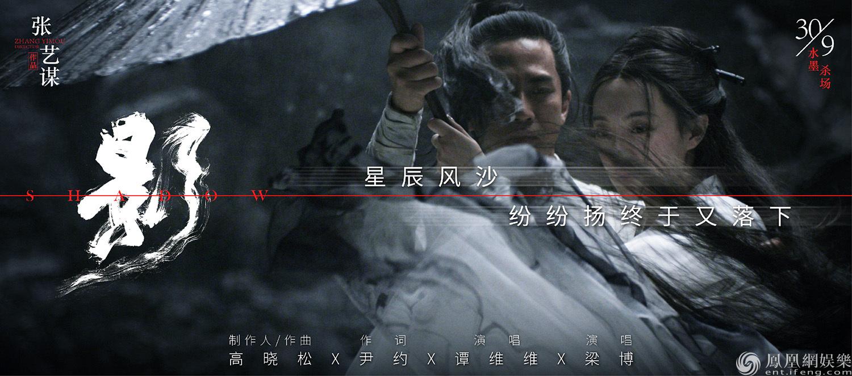 《影》曝同名主题曲MV 谭维维梁博诠释人性纠葛