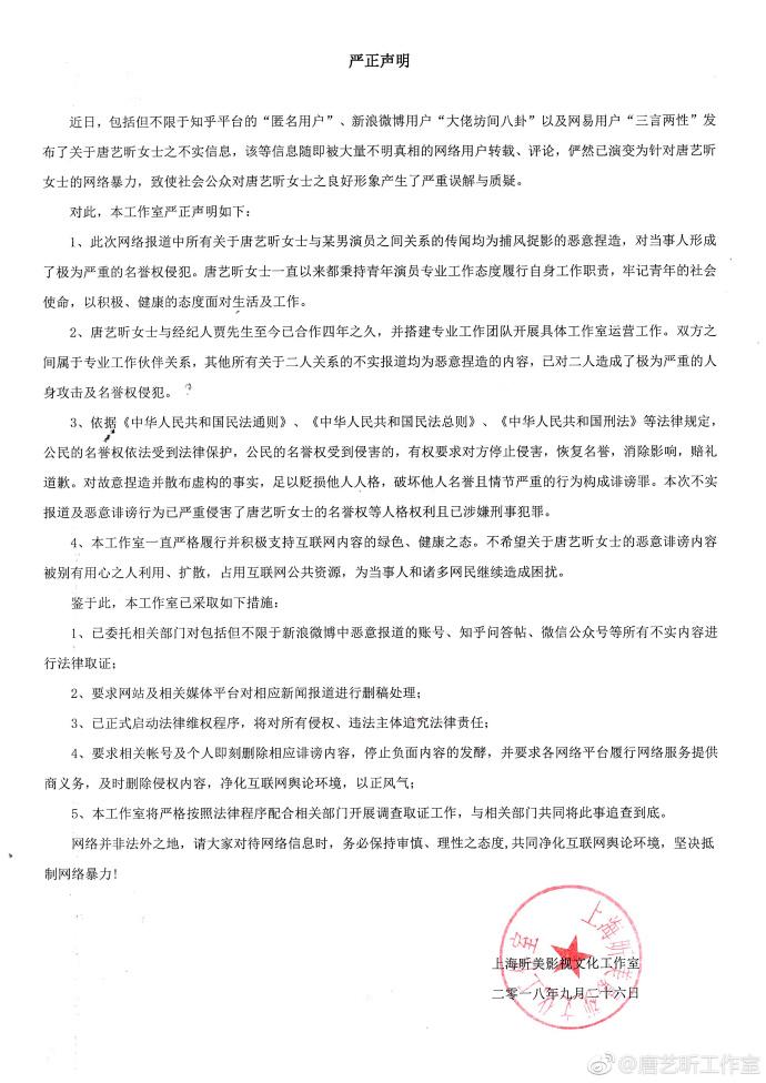 张若昀力挺女友唐艺昕:以谣言杀人也会被反杀的