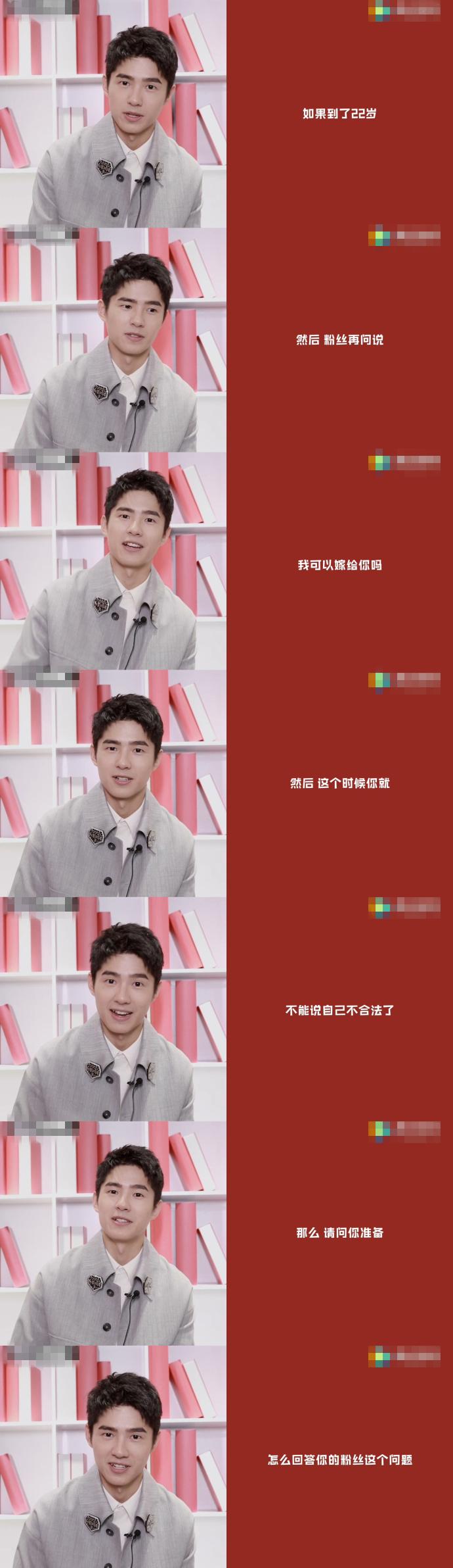 刘昊然,一名优秀的《中国婚姻法》学习课代表