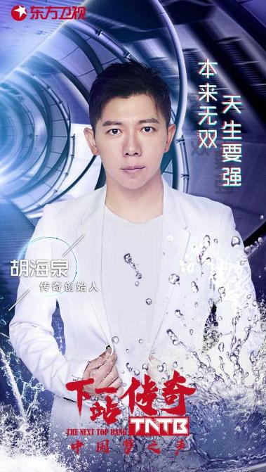 胡海泉加盟《下一站传奇》 与陈伟霆邓紫棋并肩带队