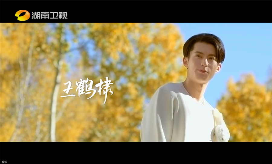 《亲爱的·客栈2》武艺谈沈月害羞 王鹤棣要做介绍