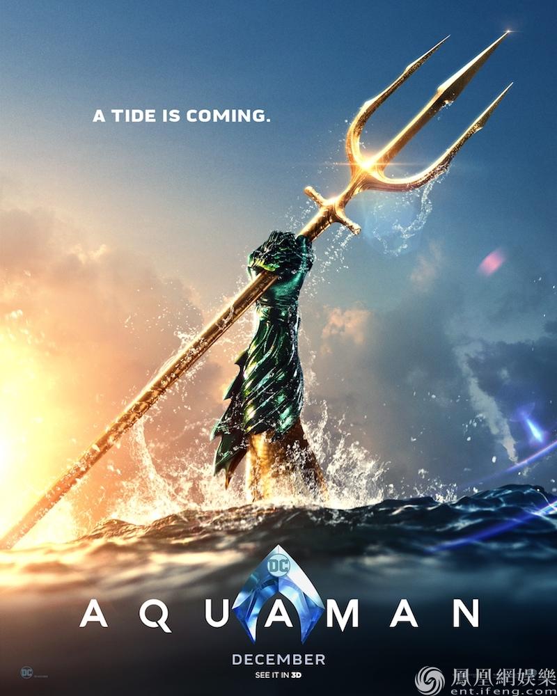 《海王》中文预告片尽展视效奇观 动作场面登峰造极