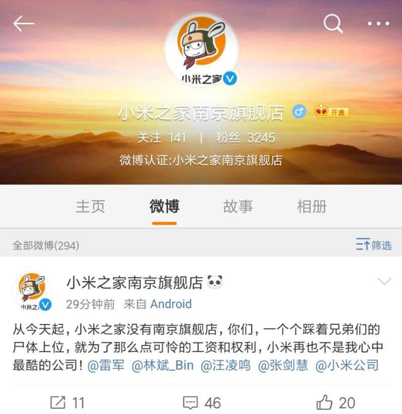 小米之家南京旗舰店控诉:小米再也不是最酷的公司!