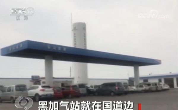央视曝光山西祁县非法加气点 副县长被建议免职