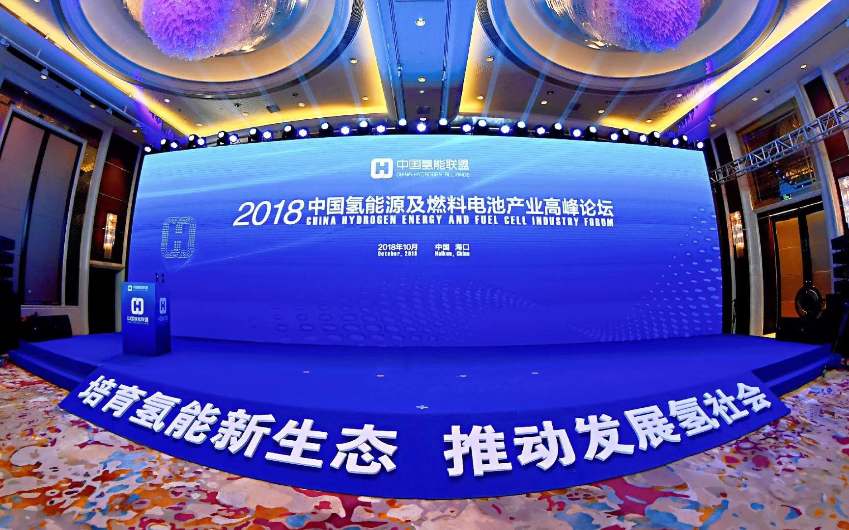 2018年中国(海南)氢能源及燃料电池产业高峰论坛召开