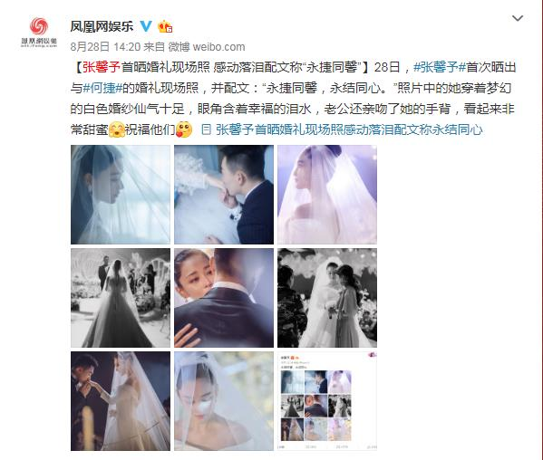 疑不满和张馨予婚后生活被过度关注 何捷点赞网友留言
