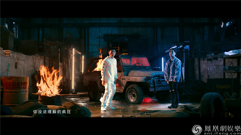 """王以太派克特组合""""冰火派""""《铁血战士》MV强势入侵"""