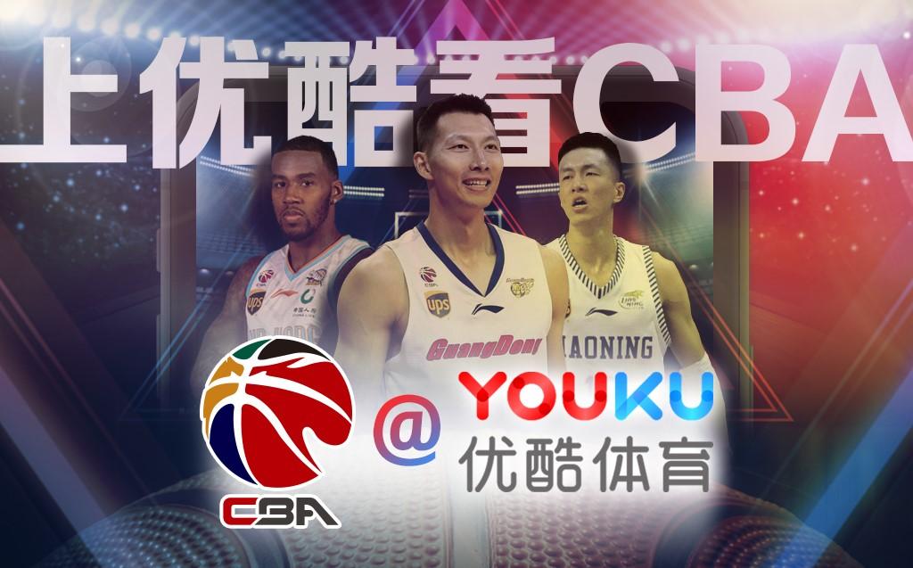 优酷体育成为CBA新媒体合作伙伴 将直播所有比赛